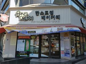 西式甜品店
